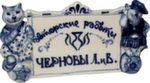 Скульптура «Авторская плакетка» авт. В. И Л. Черновы