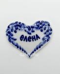 Скульптура «Сердце имя» магнит авт. И. Коршунова