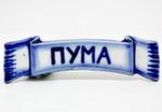 1 Скульптура «Шарф ПУМА» магнит авт. С. Малкин