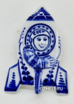 Скульптура «Ракета с космонавтом» магнит авт. А. Ларин